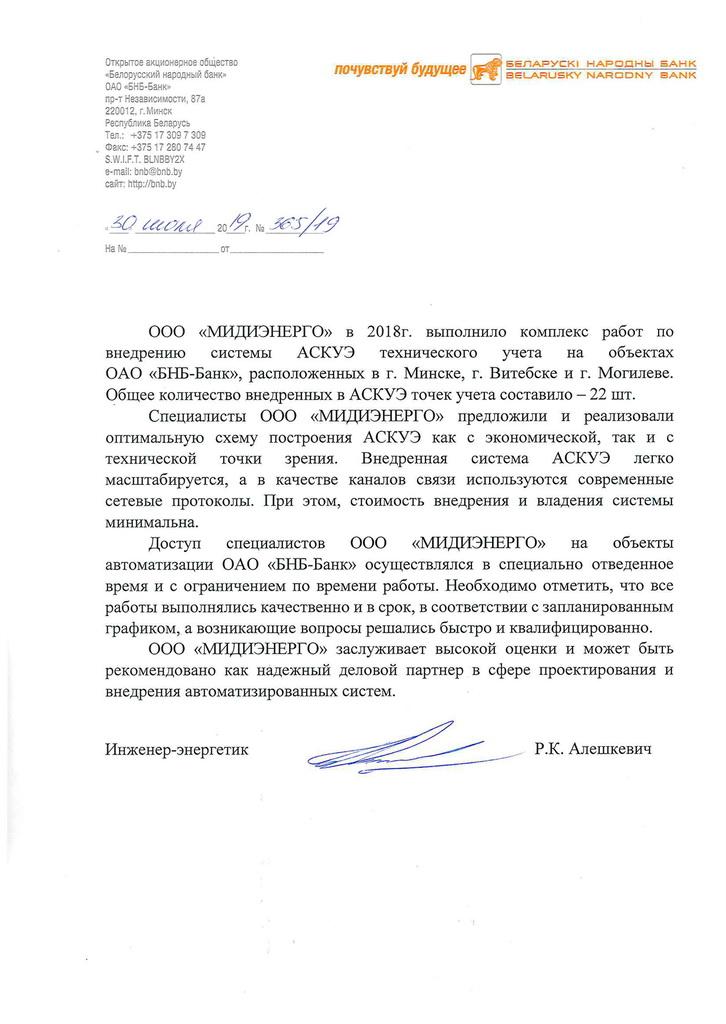 БНБ-Банк отзыв АСКУЭ