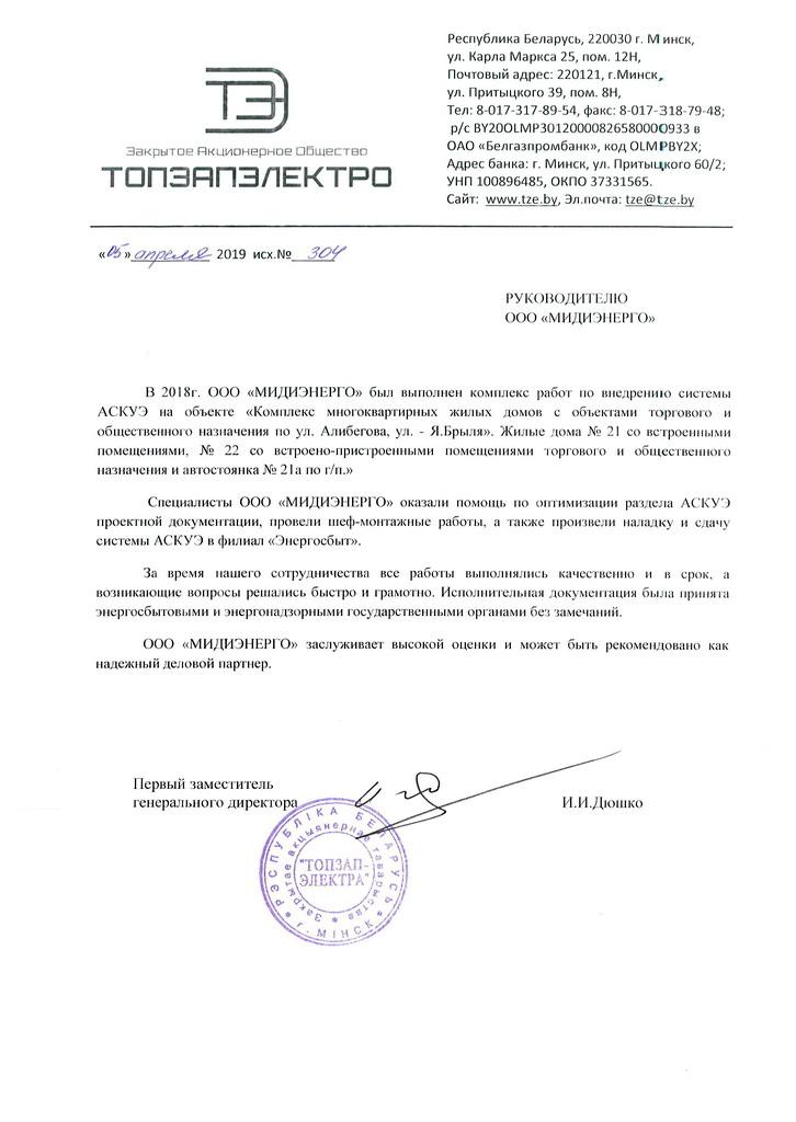 ТопЗапЭлектро отзыв АСКУЭ